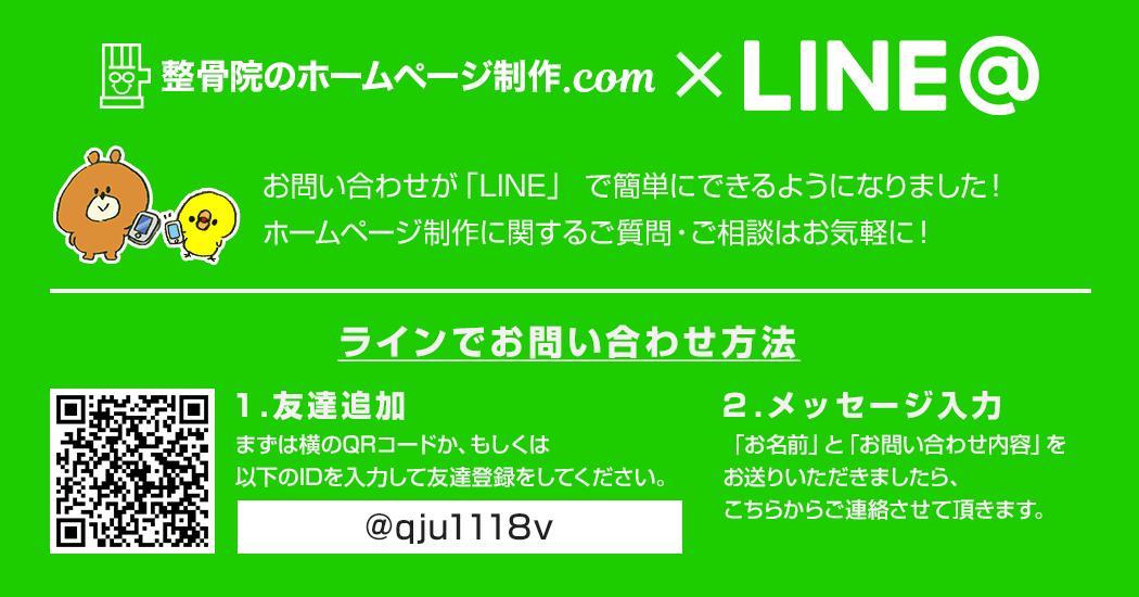 お問い合わせが「LINE」で簡単にできるようになりました!ホームページ制作に関するご質問・ご相談はお気軽に!